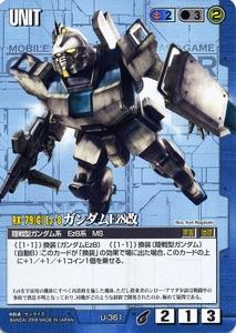 File:Ez-8 Custom.jpg