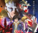 Mobile Suit Gundam Unicorn RE:0096