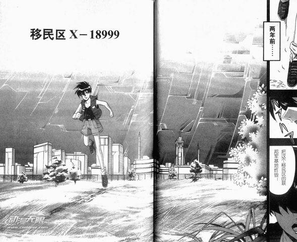 File:Endless Waltz Manga001.jpg