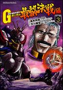 Super-class! G Gundam final Battle Vol.3
