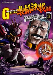 File:Super-class! G Gundam final Battle Vol.3.jpg
