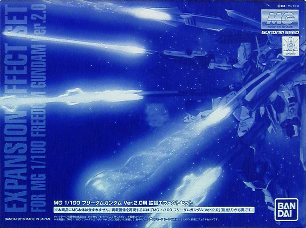 File:Expansion Effect Unit for ZGMF-X10A Freedom Gundam Ver. 2.0.jpg