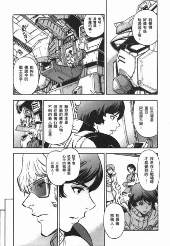 File:U.C. War Chronicle Memories of Char Aznable 2.jpg