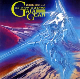 File:0203 Gaia Gear soundtrack.jpg