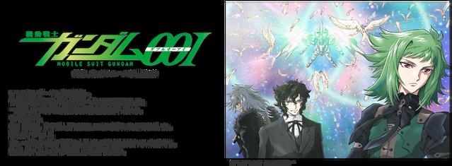 File:Gundam 00I LOL.png