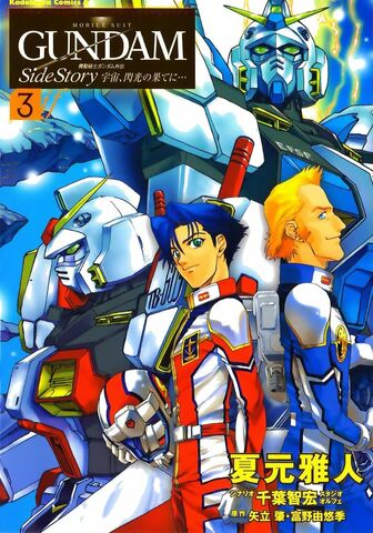 File:Gundam Space, to the End of a Flash Vol.3.jpg