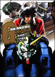 File:Chokyu! Mobile Fighter G Gundam Vol 5.jpg