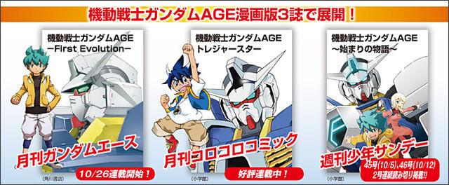 File:MangaAgeimg01.jpg