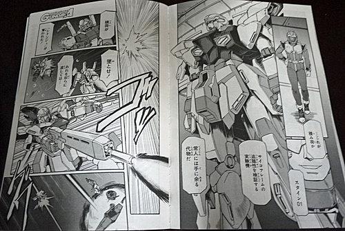 File:Mobile Suit Gundam UC TESTAMENT005.jpg