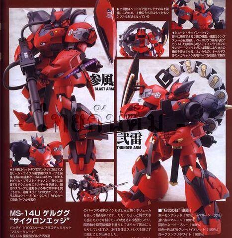 File:Blast Arm Thunder Arm.jpg