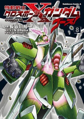 File:Mobile Suit Crossbone Gundam Ghost Vol.8.jpg