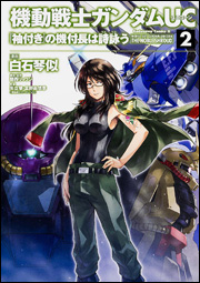 File:Mobile Suit Gundam Unicorn The Noble Shroud Vol.2.jpg