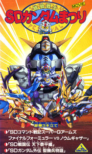 SD Gundam Festival Promo