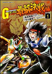 File:Super-class! G Gundam final Battle Vol.1.jpg