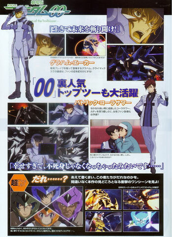 File:Gundam Ace (Dec. Issue) Gundam 00 Movie2.jpg