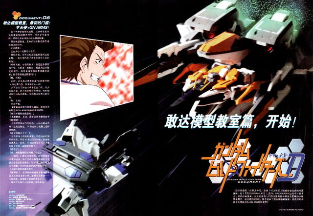 File:Gundam Build Fighters Document 06.jpg