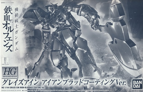 File:HG Graze Ein Iron-Blooded Coating Ver.jpg