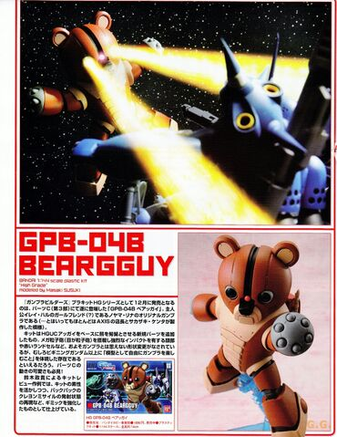 File:HG - GPB-04B - Beargguy.jpg