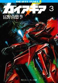 0203 Gaia Gear novel.jpg