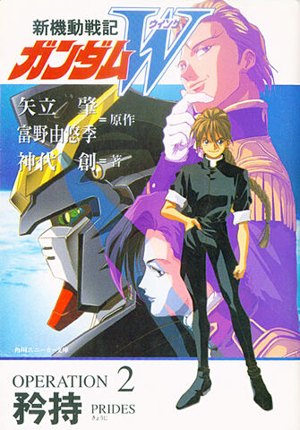 File:Gundam Wing (Novel) Vol 2.jpg