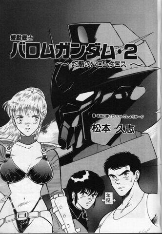 File:Barom Gundam 2.jpg