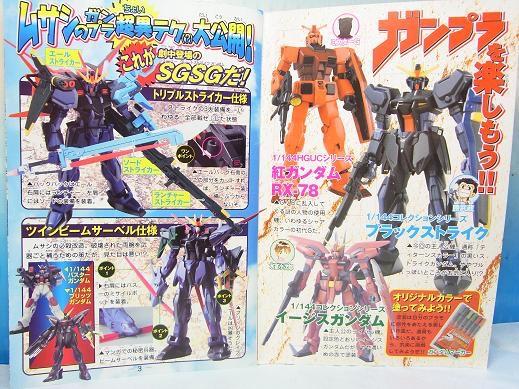 File:Super Great Strike Gundam.jpg