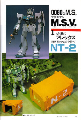 File:Gundam NT-2.jpeg