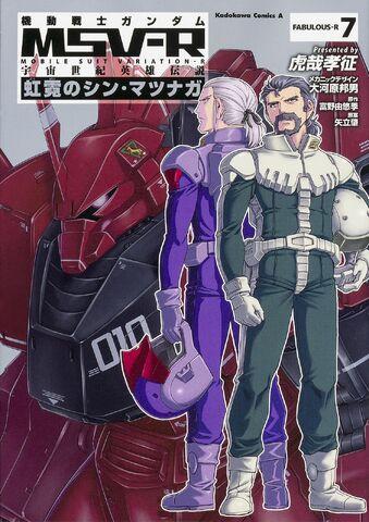 File:Legend of the Universal Century Heroes MSV-R Vol.7.jpg