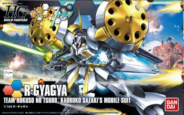 File:R-Gyagya Boxart.jpg