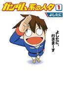Gundam System of People Vol.1