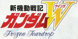 File:GW-Frozen-Teardrop-logo-small.jpg