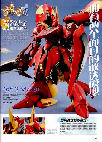File:The O Sazabi.jpg