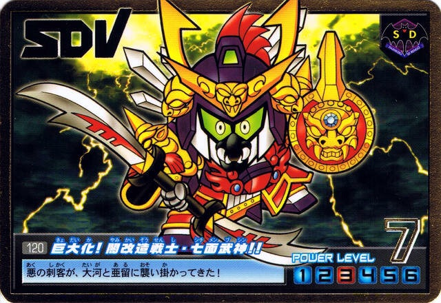 File:Gundam Boy SD 14.jpg
