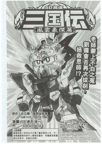 File:1SD Gundam Sangokudenllllll.jpg