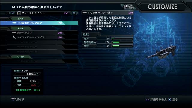 File:Mobile Suit Gundam. Battle Operation Screen Shot 7-12-16, 6.42 PM.png