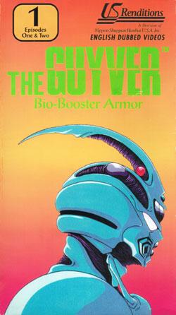 File:Guyver(OVA) VHS.jpg