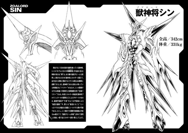 File:Zoalor Sin full battleform.png