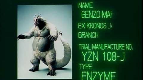 The Guyver Zoanoid Data File 14