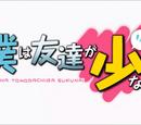 Boku wa Tomodachi ga Sukunai Wiki