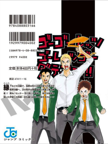 File:Volume 15 Back Cover.png