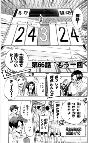 File:Chapter 66.png