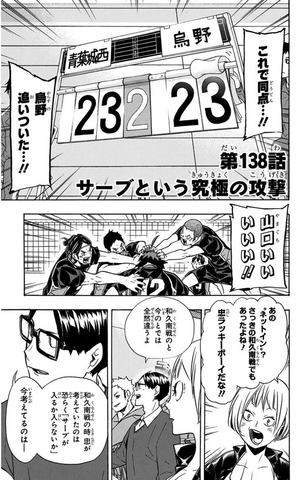File:Chapter 138.png