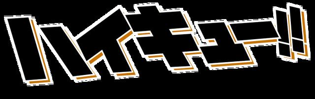 File:Haikyuu Logo.png
