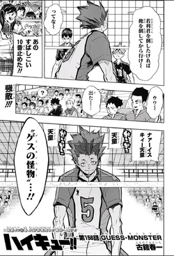 Chapter 156