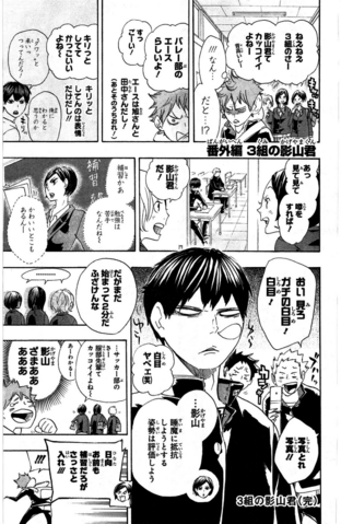 File:Kageyama-kun from class 3.png