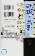 Volume 6 Back Cover