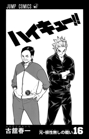 File:Volume 16 Inner Cover.png