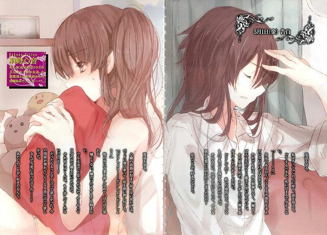 File:20130331214728!UtsuroNoHako2 5.jpg