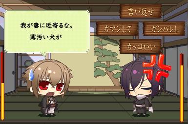 File:Minigame saitou 3.png