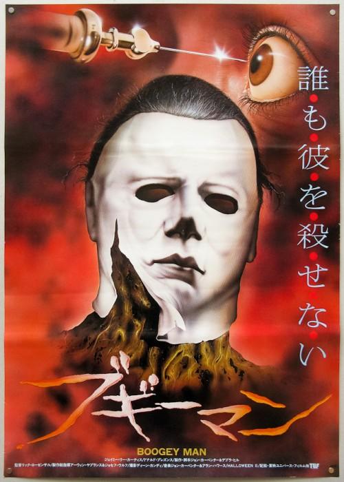 halloween 2 japanesejpg - Halloween 2 Wikipedia